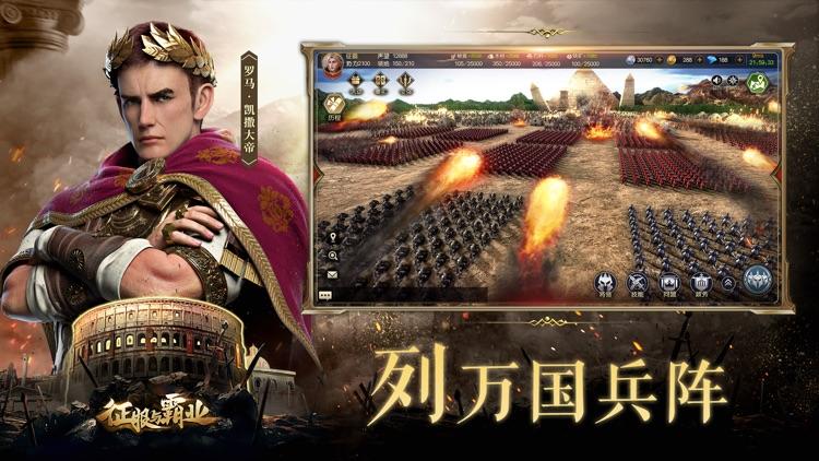 征服与霸业 screenshot-0