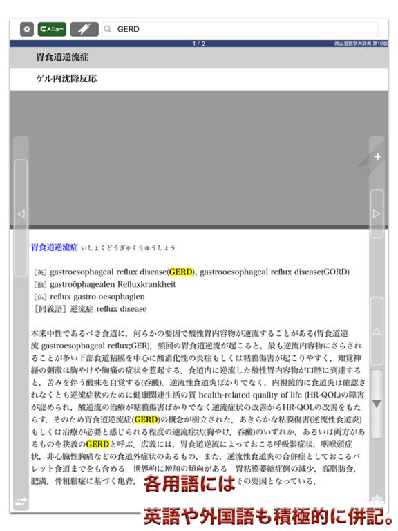 南山堂医学大辞典 第19版(ONESWING)のおすすめ画像3