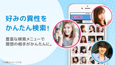 ASOBO(あそぼ)-恋愛・婚活・出会いマッチングアプリ ScreenShot1
