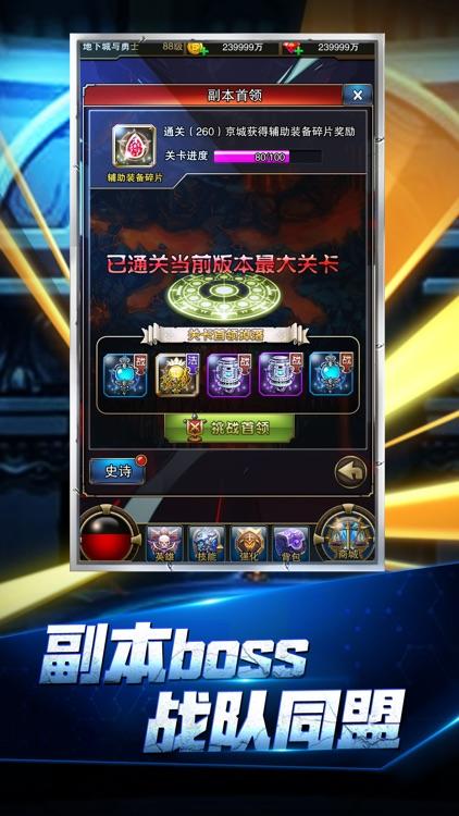 无影剑传说-单机仙侠挂机游戏 screenshot-3