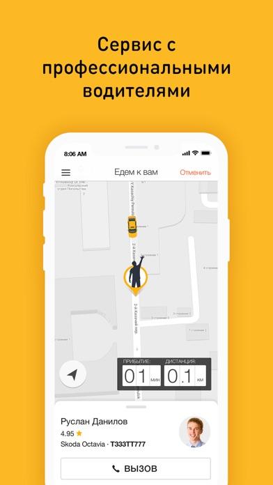 Гет такси официальный сайт заказать такси первый раз бесплатно