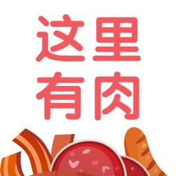 豆果这里有肉-荤菜美食菜谱