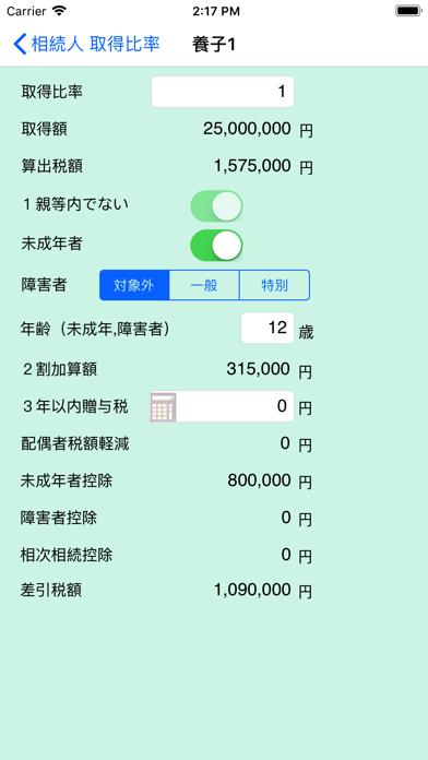 税理Pro Lite版 ScreenShot4