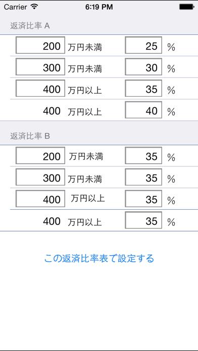 不動産電卓 @返済くんCalc.PRO ScreenShot4