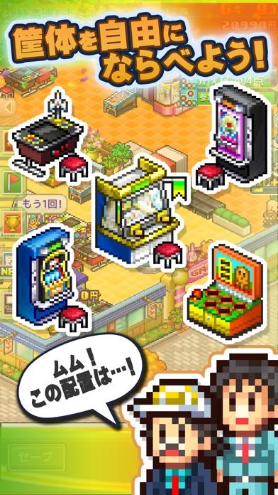 Pocket Arcade Story DX screenshot 2