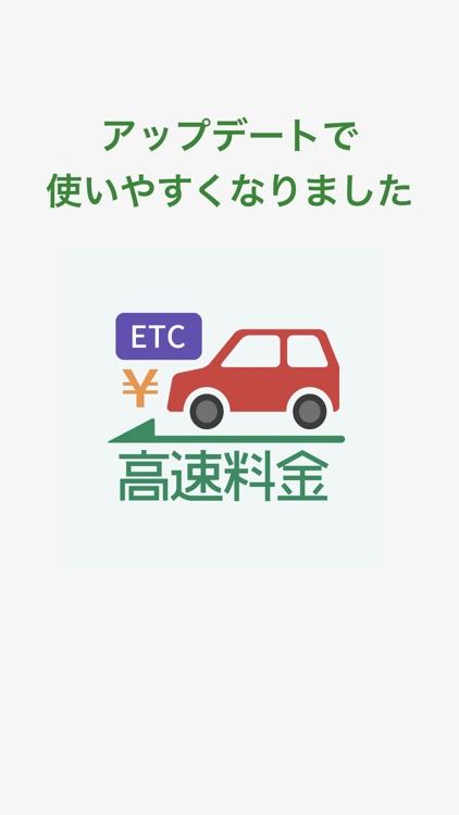 高速料金ナビ(高速料金・渋滞情報) screenshot-4