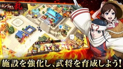 キングダム 乱 -天下統一への道- screenshot1