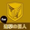 マニアクイズ for 進撃の巨人アイコン