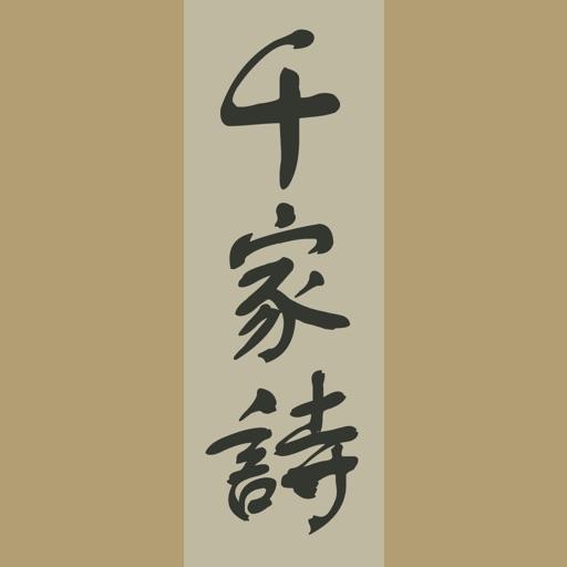 千家詩-傳統漢字