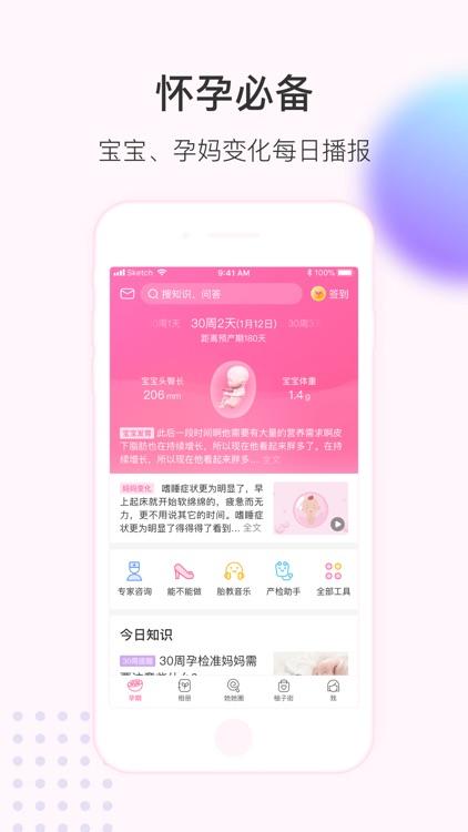 美柚月经期助手-女性备孕怀孕育儿社区 screenshot-4