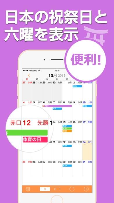 Ucカレンダー見やすい人気のスケジュール帳 screenshot1