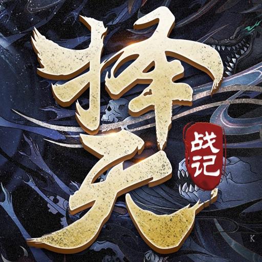 择天战记 - 修道长生玄幻仙侠游戏!