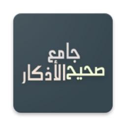 Jami Sahih Al Adkaar