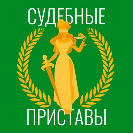 ФССП России: проверка и оплата