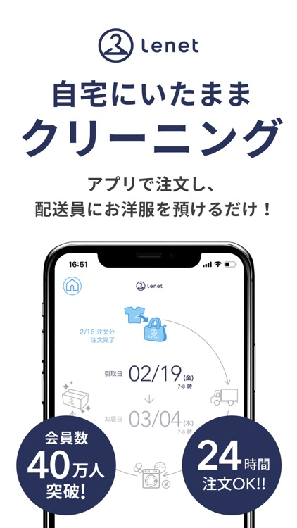 リネット(Lenet)- 宅配クリーニング 日本全国対応 screenshot-0