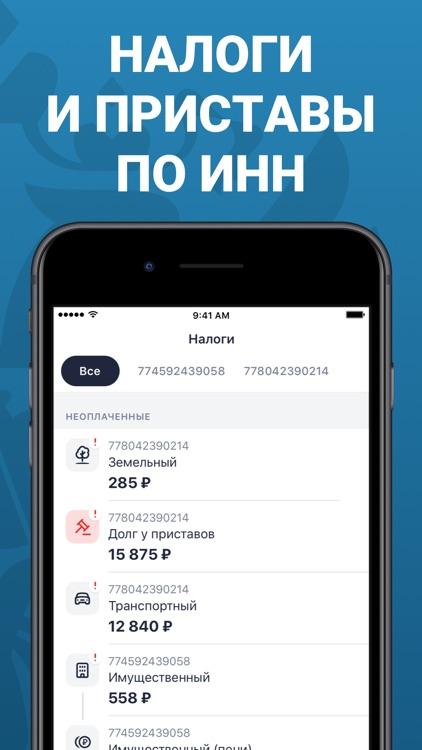 Штрафы ГИБДД официальные, ПДД screenshot-7