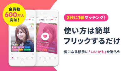 タップル-マッチングアプリ/出会い/婚活 ScreenShot5