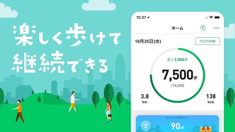 歩数計 ALKOO(あるこう) by NAVITIME screenshot-0