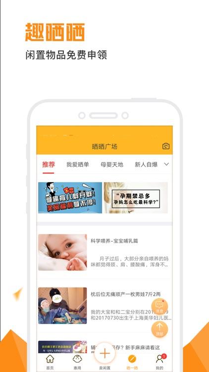 拿趣-母婴租赁闲置分享平台