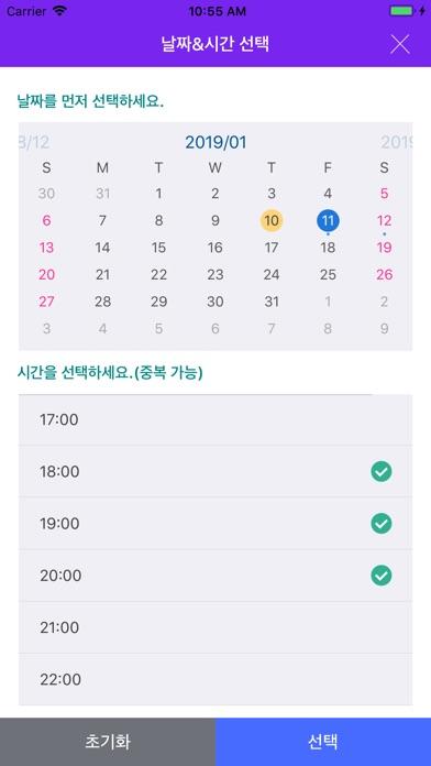 약속잡기 & 실시간위치 공유 app image