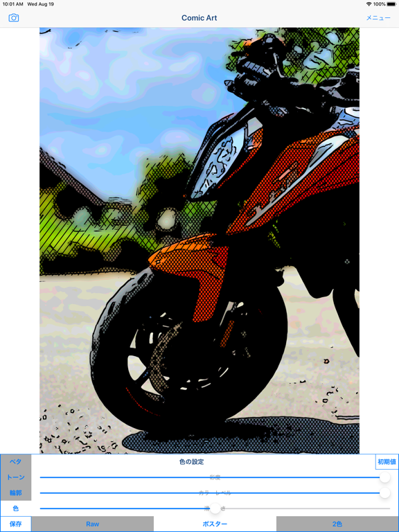 https://is4-ssl.mzstatic.com/image/thumb/Purple124/v4/b0/52/1e/b0521e6d-d46e-7b76-3e77-ebc87b86a3c7/292ccd9b-9322-4f6e-92ca-77c4db8843a5_jp_screenshot07.png/576x768bb.png