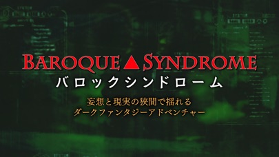 Screenshot for バロックシンドローム BAROQUE SYNDROME in United States App Store