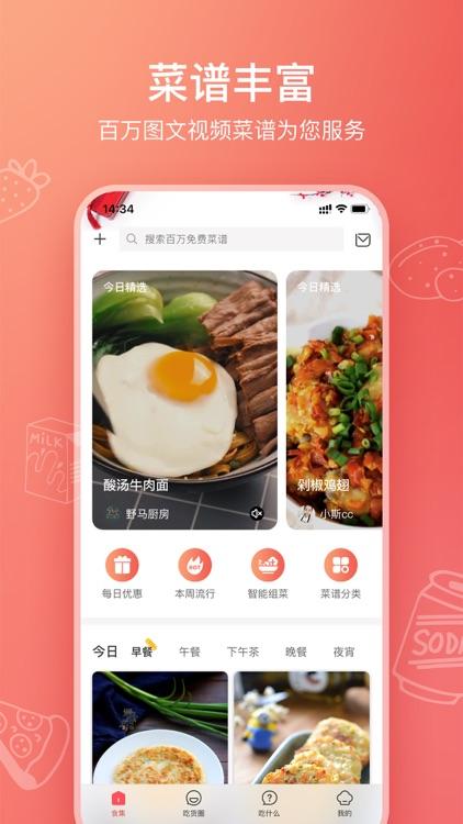 美食杰-视频菜谱大全 screenshot-0