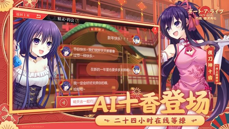 约战:精灵再临 screenshot-5