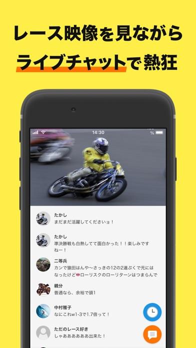 競単(けいたん)オートレースの車券購入をアプリでのスクリーンショット3