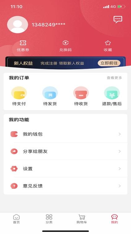 浦惠到家 screenshot-4