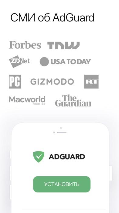 Скриншот №6 к AdGuard Pro — adblock