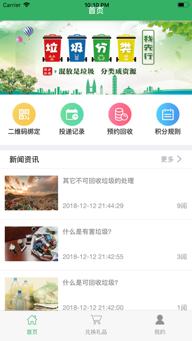 绿色灌南 app image