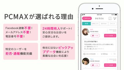 出会いはPCMAX-恋活や婚活を応援するマッチングアプリのスクリーンショット6