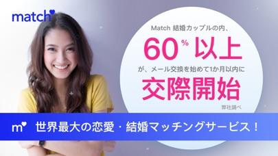 Match マッチ・ドットコム-恋愛・結婚マッチングアプリ ScreenShot0