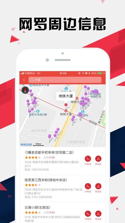 南昌地铁通 - 南昌地铁公交出行导航路线查询app screenshot-5