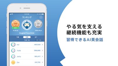 AI英会話スピークバディ - 英会話や英語リスニングの学習 ScreenShot5
