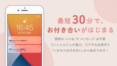 今日から恋人 - 婚活・恋活マッチングアプリのスクリーンショット2