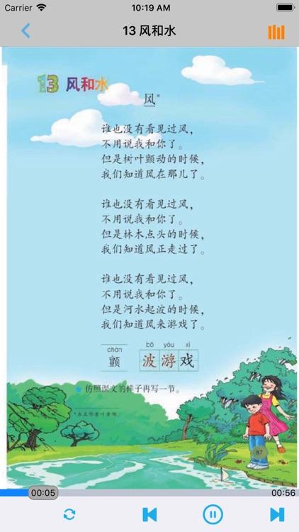 小学语文二年级上册北师大版 screenshot-4