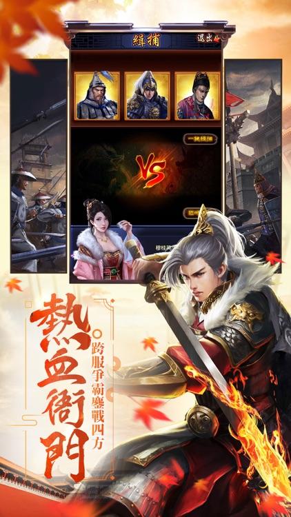 叫我官老爺 - 原創宮廷模擬當官手遊 screenshot-4