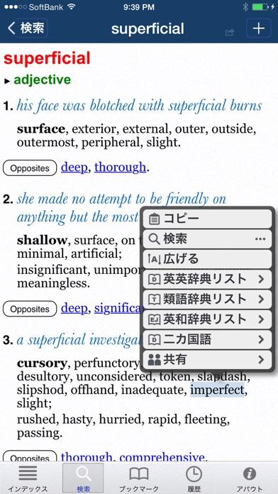オックスフォード類語辞典のおすすめ画像2