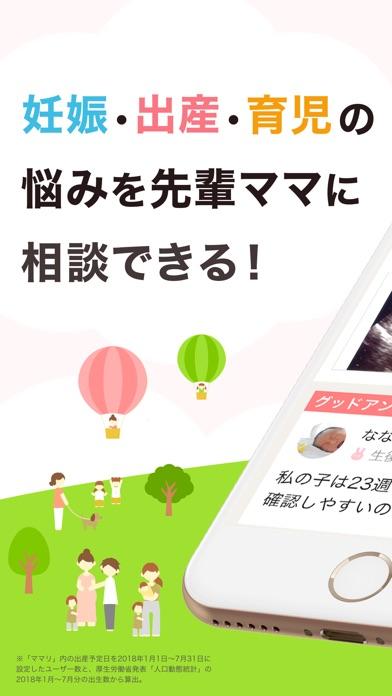 ママリ- ママ向けQ&Aアプリ ScreenShot0