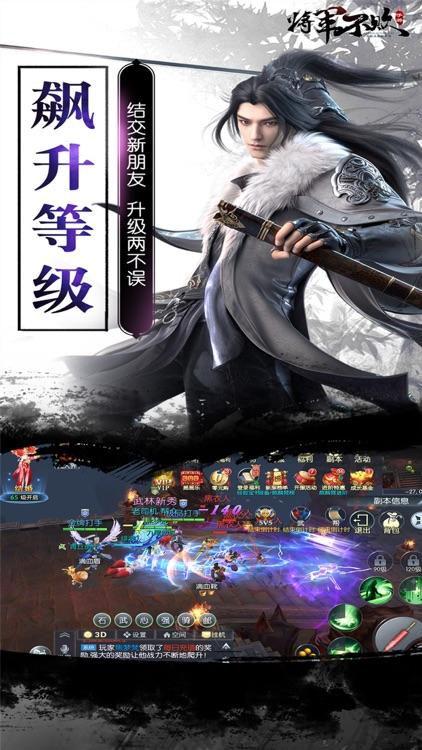将军不败-3D武侠热恋社交手游 screenshot-3
