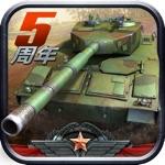 全民坦克联盟-现代坦克战争手游