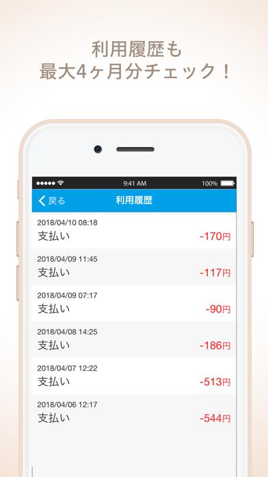 パソリ対応 楽天Edyアプリ ScreenShot3