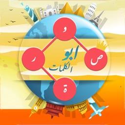 ابو الكلمات المتقاطعة بالصور