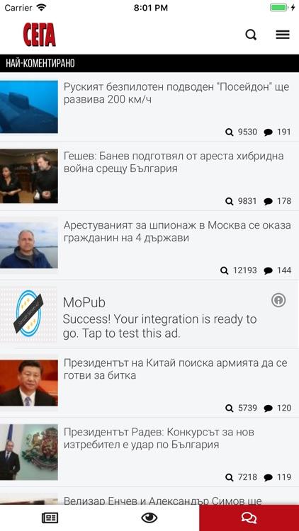 СЕГА screenshot-4
