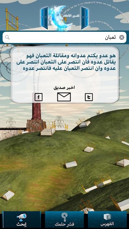 كتاب تفسير الاحلام screenshot-4