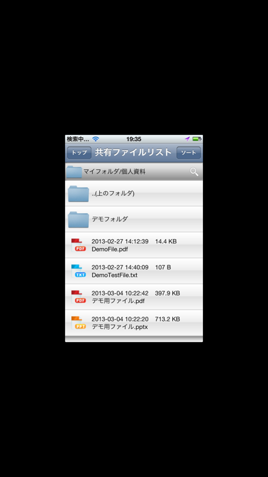 AppNow! iPhone versionのスクリーンショット1