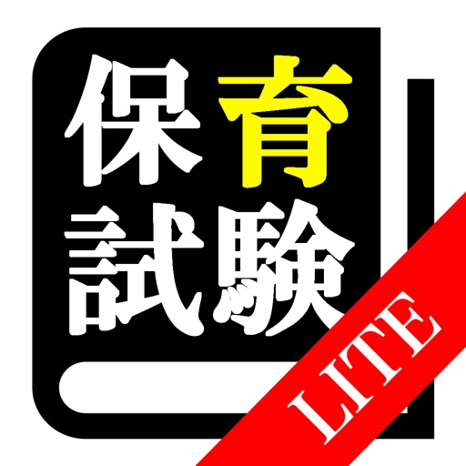 【LITE版】 保育士 最短合格 サポート 全問 解説付き