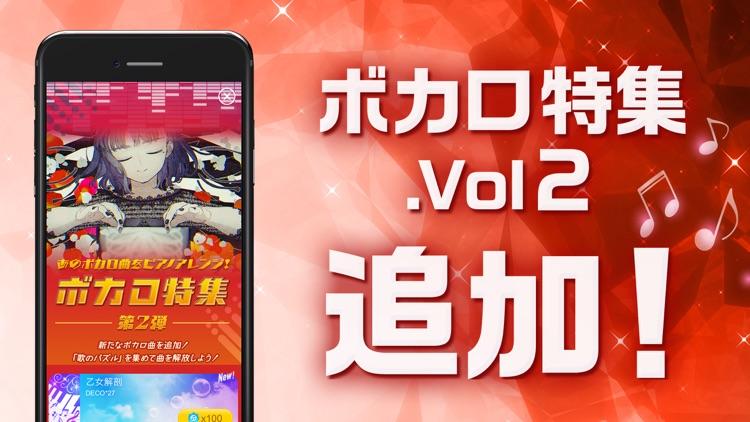 ピアノタイル ステージ:ピアノタイル2 正式日本版 screenshot-5